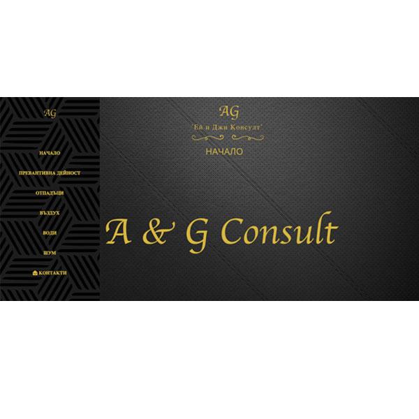 Изработка и оптимизация на сайт за Ей и Джи Консулт