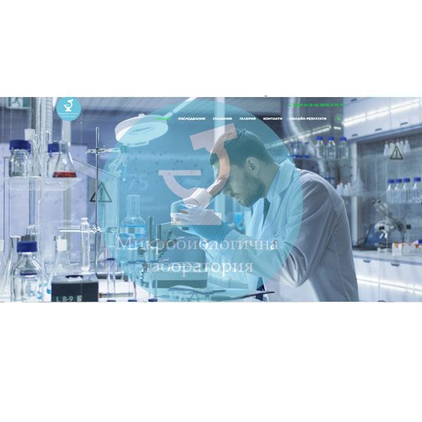 Изработка и оптимизация на сайт за Микробиологична лаборатория